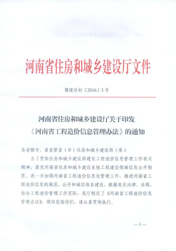 河南省人力资源和社会保障厅 河南省住房和城乡建设厅关于表彰全省住房城乡建设系统先进集体和先进工作者的决定